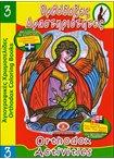 Ορθόδοξες Δραστηριότητες 3 ( Αγιογραφικές Χρωμοσελίδες 22 ) Ελληνικά και Αγγλικά