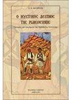 Ο Μυστικός Δείπνος της Ρωμιοσύνης (Ιστορίες και διηγήματα της Ορθόδοξης Ανατολής)