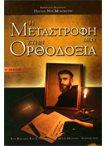 Η Μεταστροφή μου στην Ορθοδοξία