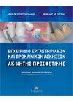 Εγχειρίδιο Εργαστηριακών και Προκλινικών Ασκήσεων Ακίνητης Προσθετικής