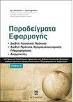 Παραδείγματα Εφαρμογής Διεθνών Προτύπων - Tόμος Α (ΣΕΤ με το βιβλίο 2157) οικονομία   διοίκηση   διεθνή πρότυπα χρηματοοικονομικής πληροφόρησης