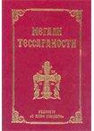 Μεγάλη Τεσσαρακοστή (Μεγάλο 15χ22) (Εκδ. Αγ. Νικόλαος) θεολογία   εορταστικά   σαρακοστή πάσχα πεντηκοστή