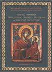 Ιστορικό – Θαύματα, Παρακλητικός Κανών και Χαιρετισμοί της Παναγίας Πορταϊτίσσης