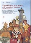 Ορθοδοξία και Δύση στην Πνευματική Παράδοση των Ρουμάνων τ.Α' ( Η Ενότητα της Ορθοδοξίας και η Υπεράσπιση της Ορθόδοξης Πίστεως Έναντι της Προτεσταντικής Προπαγάνδας κατά τον ΙΖ' Αιώνα)