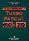 Εφαρμογές στην TURBO PASCAL 6.0 & 7.0
