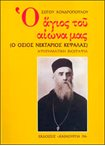 Ο Άγιος του Αιώνα μας (Ο Όσιος Νεκτάριος Κεφαλάς). Αφηγηματική Βιογραφία