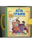 Η Αγία Γραφή (Αποσπάσματα για Μικρούς και Μεγάλους) παιδικά   η βίβλος για παιδιά