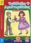 Ορθόδοξες Δραστηριότητες 5 (Πασχαλινές) ( Αγιογραφικές Χρωμοσελίδες 35)