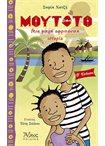 Μουτότο (epub) ebooks   παιδικά