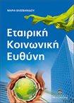 Εταιρική Κοινωνική Ευθύνη (epub) ebooks   οικονομία   διοίκηση