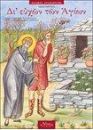 Δι ευχών των Αγίων 12. Παιδικός Συναξαριστής - Δεκέμβριος (epub) ebooks   παιδικά