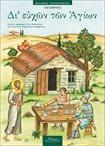 Δι ευχών των Αγίων 10. Παιδικός Συναξαριστής – Οκτώβριος (epub)