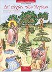 Δι ευχών των Αγίων 9. Παιδικός Συναξαριστής - Σεπτέμβριος (epub) ebooks   παιδικά