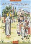 Δι ευχών των Αγίων 8. Παιδικός Συναξαριστής - Αύγουστος (epub) ebooks   παιδικά