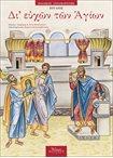 Δι ευχών των Αγίων 7. Παιδικός Συναξαριστής – Ιούλιος (epub)