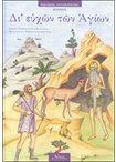 Δι ευχών των Αγίων 6. Παιδικός Συναξαριστής – Ιούνιος (epub)