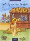 Δι ευχών των Αγίων 5. Παιδικός Συναξαριστής - Μάϊος (epub) ebooks   παιδικά