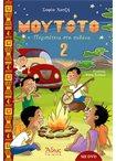 Μουτότο Νο 2 (epub) ebooks   παιδικά