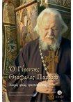 Ο Γέροντας Θεόφιλος Παραϊάν. Χωρίς Φως Φωτισμένος (epub) ebooks   θεολογία