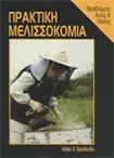 *Πρακτική Μελισσοκομία- Προβλήματα, Αιτίες & Λύσεις