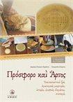 Πρόσφορο και Άρτος (epub) ebooks   θεολογία
