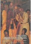 Ανατολικός Ορθόδοξος Μοναχισμός τ.Γ ( Άδετο)