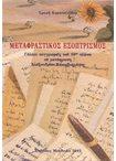 Μεταφραστικός Εσοπτρισμός θεολογία   λογοτεχνία   πεζογραφία