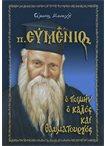 π.Ευμένιος ο Ποιμήν ο Καλός και Θαυματουργός θεολογία   σύγχρονοι γέροντες   βιογραφίες