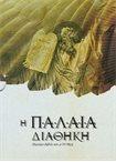 Η Παλαιά Διαθήκη ( Βιβλίο και 4CD-MP3)
