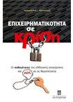 Επιχειρηματικότητα σε κρίση (epub) ebooks   οικονομία   διοίκηση