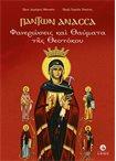 Πάντων Άνασσα - Φανερώσεις και Θαύματα της Θεοτόκου (epub) ebooks   θεολογία