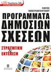 Προγράμματα Δημοσίων Σχέσεων (epub) ebooks   οικονομία   διοίκηση