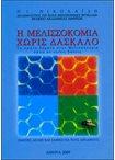 Μελισσοκομία χωρίς Δάσκαλο γεωτεχνικές επιστήμες   βιβλία μελισσοκομίας