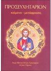 Προσευχητάριον, Κείμενο-Μετάφρασις ( Δεμένο) (Ι.Μ.Οσ.Γρηγορίου)