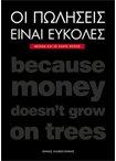 Οι πωλήσεις είναι εύκολες ακόμα και σε καιρό κρίσης (epub) ebooks   οικονομία   διοίκηση