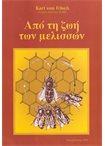 *Απο τη Ζωή των Μελισσών