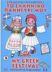 Το Ελληνικό Πανηγύρι μου ( Χρωμοσελίδες 44 Ελληνικά και Αγγλικά)