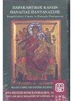 Παρακλητικός Κανών Παναγίας Παντανάσσης. (Βιβλίο και Κασσέτα) θεολογία   cd   kασσέτες   βυζαντινή μουσική