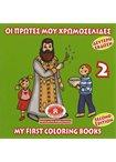 Οι Πρώτες μου Χρωμοσελίδες-My First Coloring Books 2