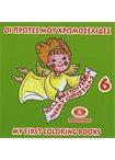 Οι Πρώτες μου Χρωμοσελίδες-My First Coloring Books 6