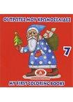 Οι Πρώτες μου Χρωμοσελίδες-My First Coloring Books 7