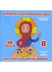 Οι Πρώτες μου Χρωμοσελίδες-My First Coloring Books 8