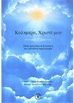 Καλημέρα Χριστέ μου. Οκτώ Τραγούδια σε Βυζαντινή και Ευρωπαϊκή Σημειογραφία θεολογία   βυζαντινή μουσική   μουσικά βιβλία