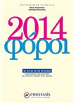 Φόροι 2014 (pdf) ebooks   οικονομία   διοίκηση