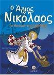 O Άγιος Νικόλαος - Το θαύμα της αγάπης