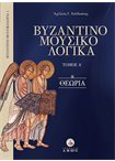 Βυζαντινομουσικολογικά – Τόμος Α – Θεωρία