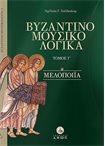 Βυζαντινομουσικολογικά – Τόμος Γ – Μελοποιία