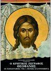 Ο Κρητικός Ζωγράφος Θεοφάνης. Οι Τοιχογραφίες της Ιεράς Μονής Σταυρονικήτα