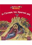 Η Γέννηση του Χριστού μας θεολογία   εορταστικά   χριστούγεννα