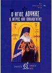 Ο 'Αγιος Λουκάς. Ο Ιατρός και Ομολογητής (91)